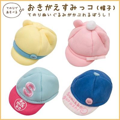 (3) すみっコぐらし おきがえすみっコ 帽子 MX43...