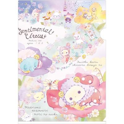 (3) センチメンタルサーカス 眠れる森の夢羊テー...