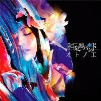 CD / 和楽器バンド / オトノエ (CD+DVD(スマプラ...