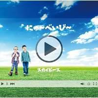 CD / スカイピース / にゅ〜べいび〜 (通常盤)