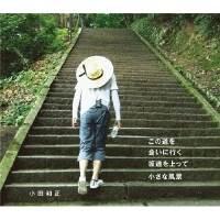 CD / 小田和正 / この道を/会いに行く/坂道を上っ...