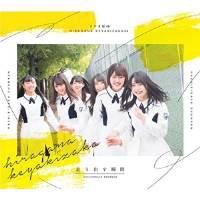 CD / けやき坂46 / 走り出す瞬間 (CD+Blu-ray) (T...