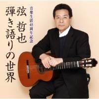 CD / 弦哲也 / 弦哲也 弾き語りの世界