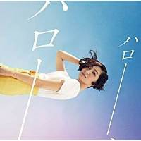 CD / 坂本真綾 / ハロー、ハロー (歌詞付)