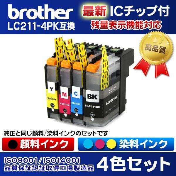 【メール便送料無料】最新ICチップ付/brother互換...