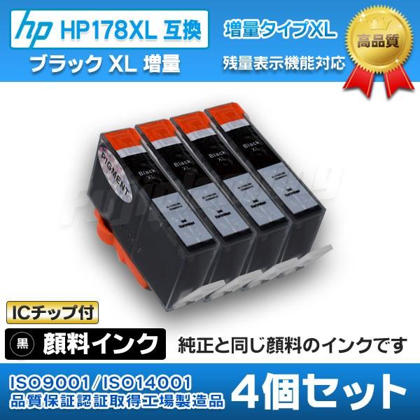 【メール便送料無料】HP プリンター互換インク [I...