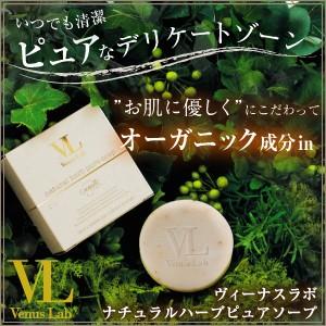 【☆定形外郵便で送料無料】ヴィーナスラボ ナチ...