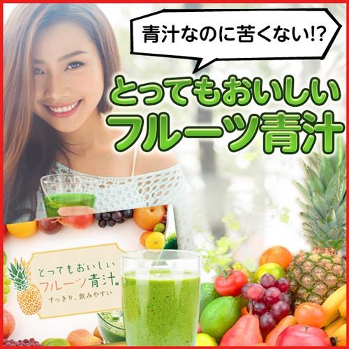 【送料無料】とってもおいしいフルーツ青汁