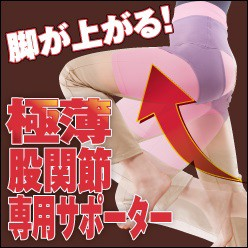 【送料無料】股関節安心サポーター 股関節サポー...