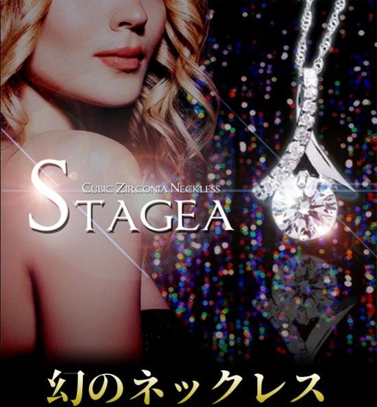 【3月下旬入荷予定☆送料無料】STAGEA ステージ...