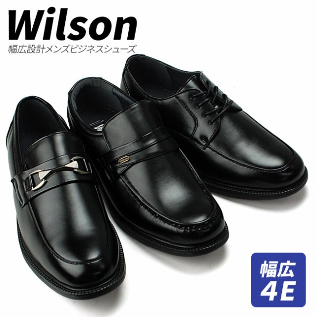 ウィルソン メンズ 4E ビジネスシューズ 383 384 ...
