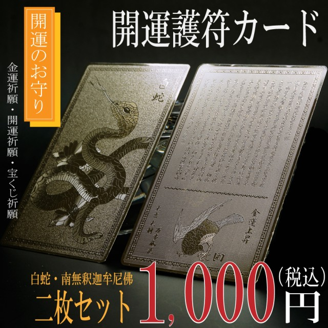 金運アップ 開運護符カード2枚セット 【白蛇×鷹 ...