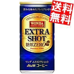【送料無料】アサヒ WONDAワンダ エクストラショ...