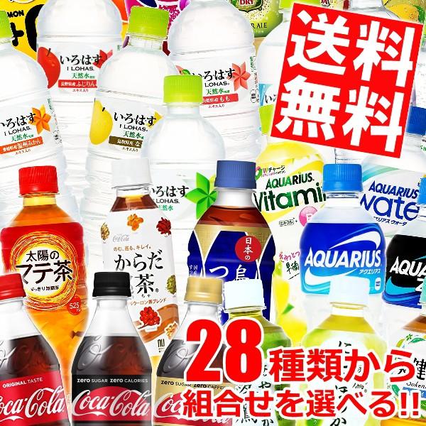 今なら33種から選べる【限定特価】【送料無料】コ...