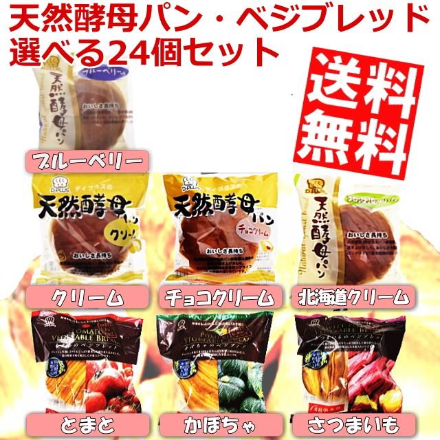 【送料無料】選べる天然酵母パン 計24個セ