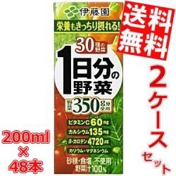 【送料無料2ケース】伊藤園1日分の野菜200ml紙パ...