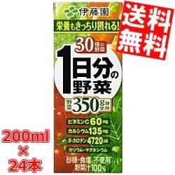 【送料無料】伊藤園 1日分の野菜 200ml紙パック 2...