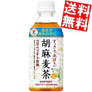 【送料無料】サントリー胡麻麦茶350mlPET 2