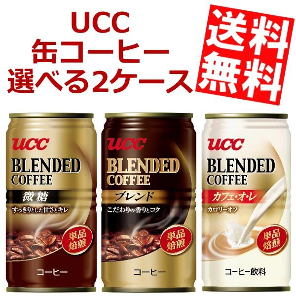 【送料無料】UCC缶コーヒー185g缶 選べる2