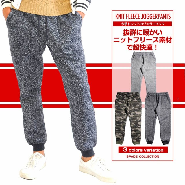 【e321】 / ジョガーパンツ メンズ 裏ボア ヘリン...
