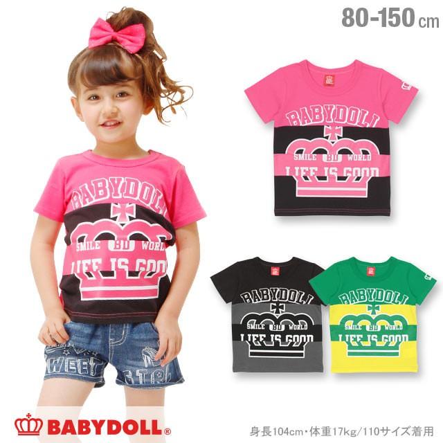 57a98ff162f89  通販限定 SALE 50%OFF アウトレット 親子ペア メッセージ Tシャツ ベビーサイズ