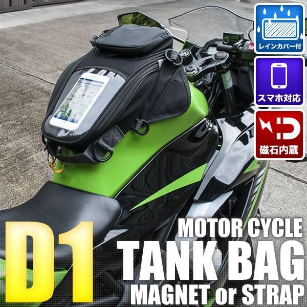 バイク用 タンクバッグ 品番D1 コンパクトサイズ ...