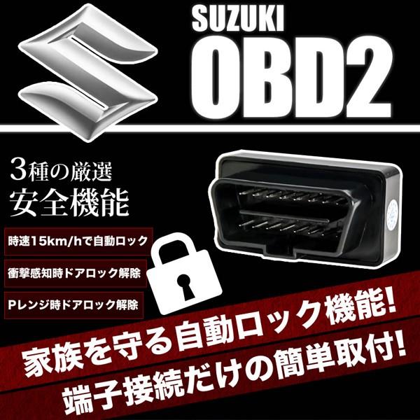 MR31S ハスラー OBD2 スズキ車用 車速連動 自動ド...