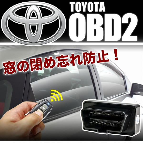 ZVW30 プリウス OBD2 トヨタ車 パワーウインドウ オートクローズ キーロック連動 [TW] 窓閉め忘れ防止