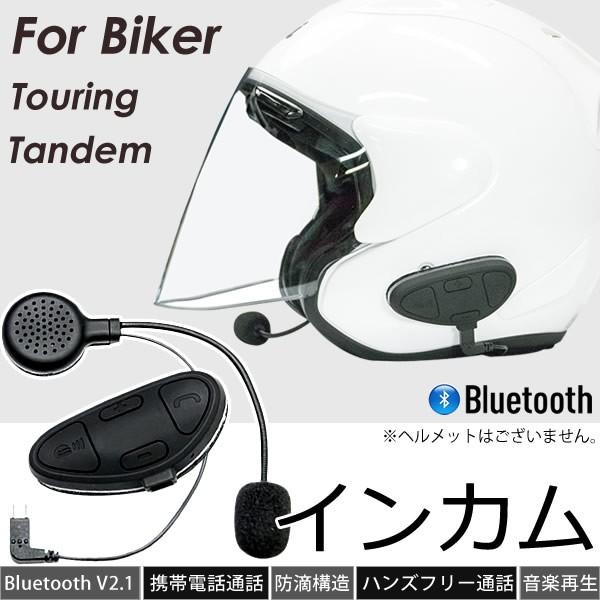 バイク インカム Bluetooth ハンズフリーヘッドセ...