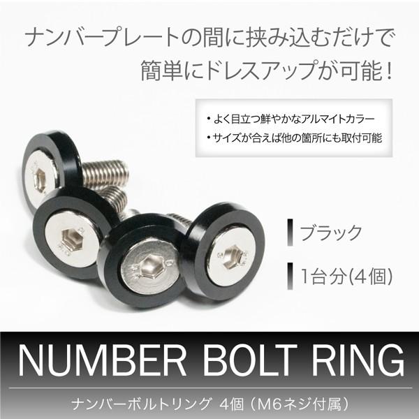 ナンバーボルトリング ブラック 黒 1台分(4個) ナ...