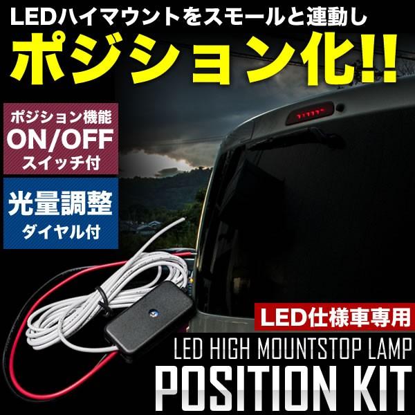 LED ハイマウント ストップランプ ポジション化キット ムーヴ コンテ ラテ