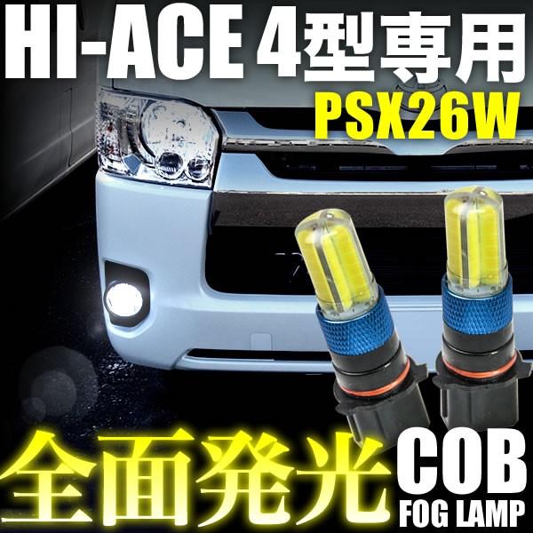 200系 ハイエース 4型 5型用 COB LEDフォグランプ...