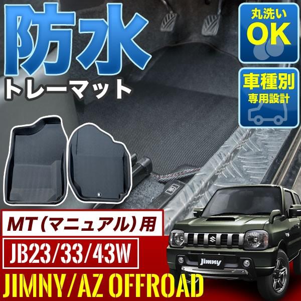 品番:RS01 JB23/33/43W ジムニー MT用 マニュアル...