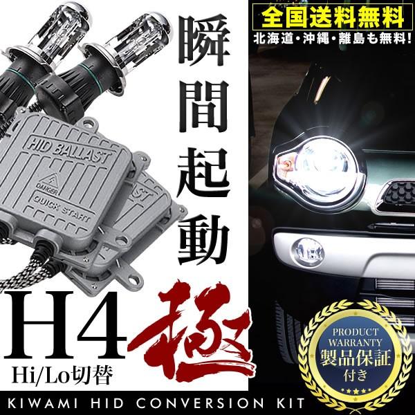 J80系 ランドクルーザー80 (ランクル80) 極HIDキ...