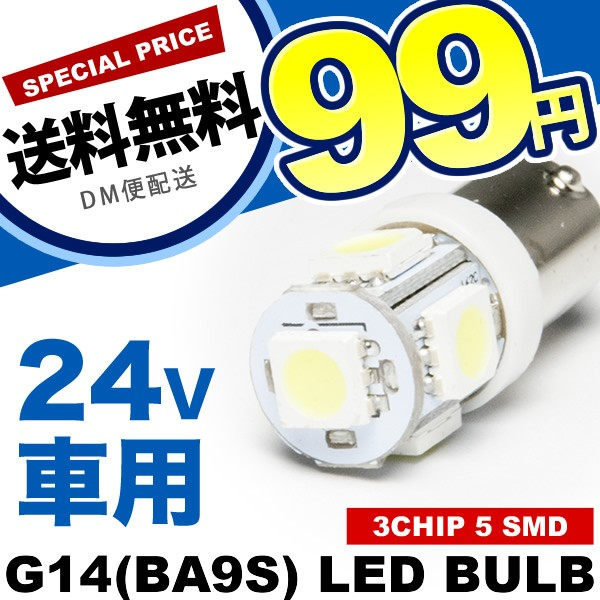 24V車用 SMD5連 G14(BA9s) LED 電球 トラック デ...