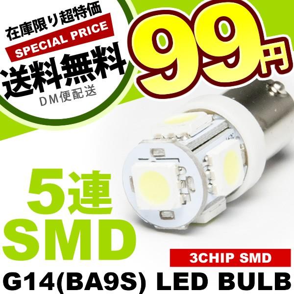 12V車用 SMD5連 G14 (BA9s) LED 電球 ホワイト