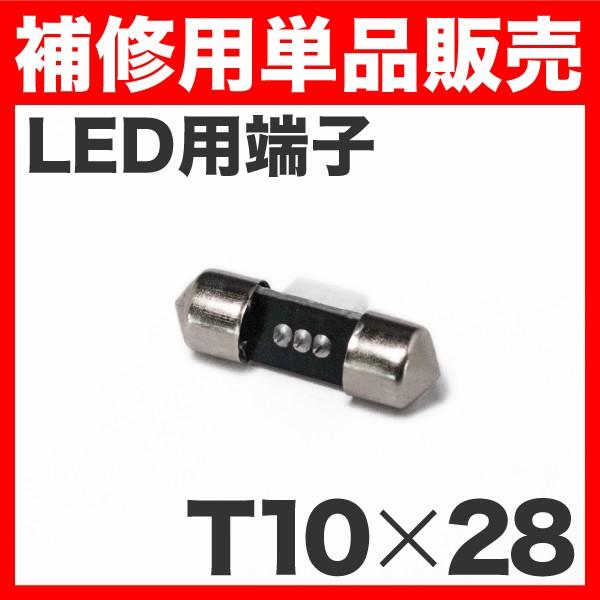 【メール便対応】 LEDルームランプ用 T10×28端子...