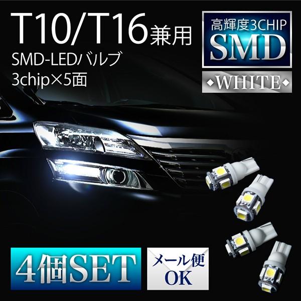極 LED スモール ナンバー 等 4個 T10