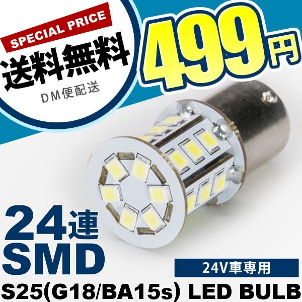 24V車用 24連SMD S25シングル/G18 (BA15s) LED ...