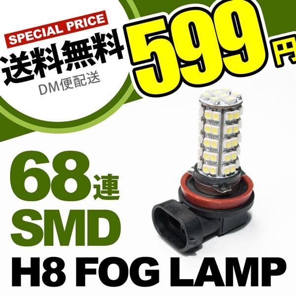12V車用 爆連 68発 H8 LED フォグランプ バルブ ...