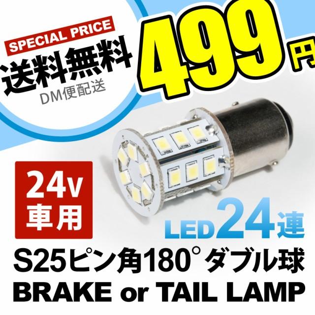 24V 24連 S25 ダブル LED 球 ホワイト ブレーキ ...