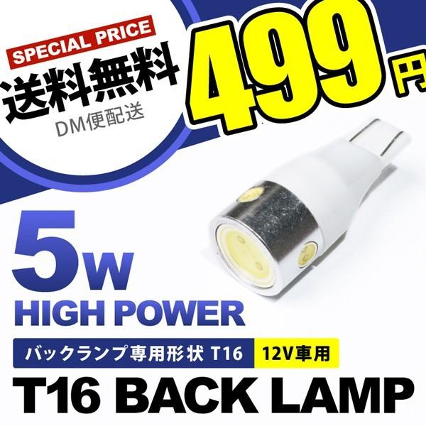 12V車用 T16 5W LED バックランプ 専用品 バック...