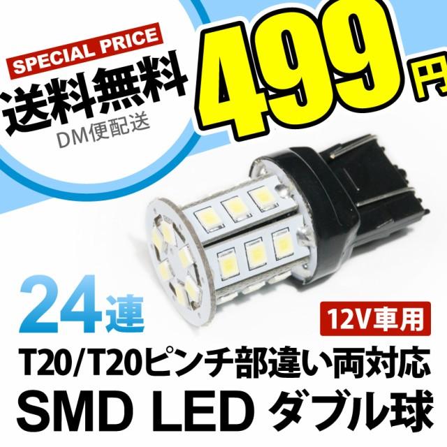 12V 24連 T20 ダブル LED 球 ホワイト ブレーキ ...