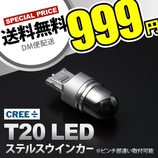 12V CREE LED 25W T20 ステルス ウインカー LED ...