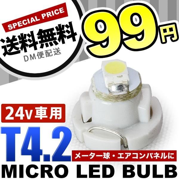 24V車用 T4.2 マイクロ LED メーター球 エアコン...