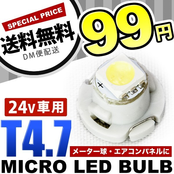 24V車用 T4.7 マイクロ LED メーター球 エアコン...