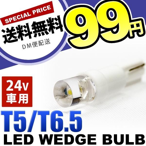24V車用 T5 / T6.5 LED ウェッジ球 LED 電球 1個 ...