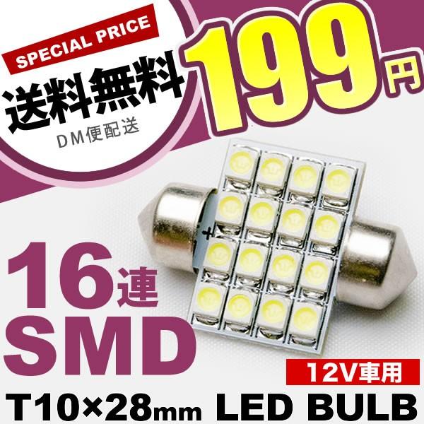 12V車用★★SMD 16連 T10×28mm LED 電球 ルーム...