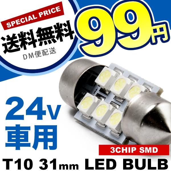 24V車用 SMD6連 T10×31mm LED 電球 両口金 トラ...