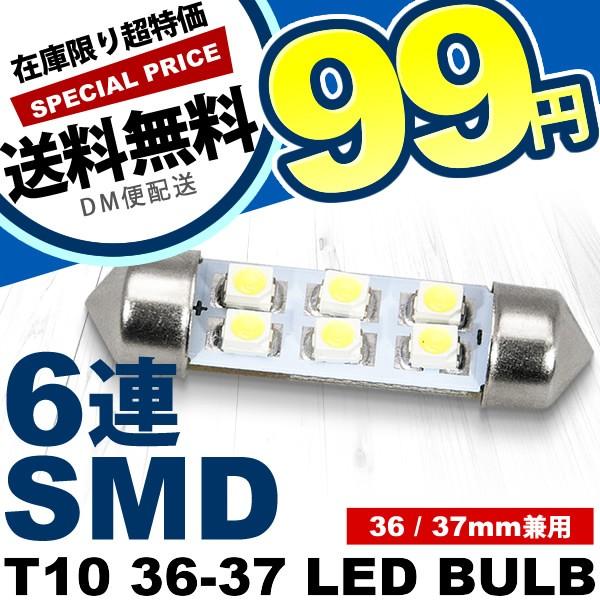 12V車用 SMD6連 T10×36-37mm LED 電球 両口金 ル...
